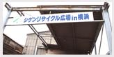 シゲンリサイクルin横浜
